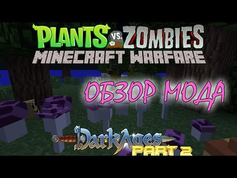 Обзор мода #160(Plants vs Zombies в Minecraft) - PvZ Minecraft Warfare