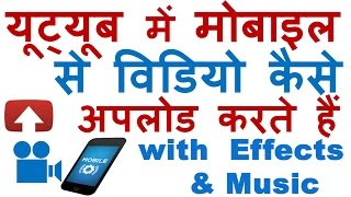How to Upload Video on Youtube from Mobile in Hindi (With Special Effects and Music ) यूट्यूब में मोबाइल से विडियो कैसे अपलोड करते हैं ? how to upload video ...