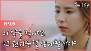 신(神)므파탈 로맨스 하백의신부2017> 매주 월화 밤 10시 50분 tvN 방송출연 : 신세경,남주혁,임주환,크리스탈,공명 극본 : 정윤정 / 연출 : 김병수 줄거리 : 인간 세상에 내려온 물의 신(神) ′하백(남주혁)′과 대대손손 신의 종으로 살 팔자로, 극 현실주의자인 척하는 여의사 ′소아(신세경)′의 신므파탈 코믹 판타지 로맨스! [하백의 신부2017] 공식 페이스북 : www.facebook.com/tvNhabaek