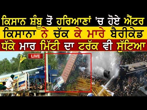 Kisan Shambhu Border Nu Tod Ke Haryana Vich Hoe Enter | Farmers Protest | Punjab Kisan | Rangla Tv