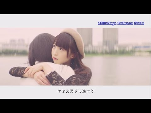 『Embrace Blade』 PV (アフィリア・サーガ #afiliasaga )