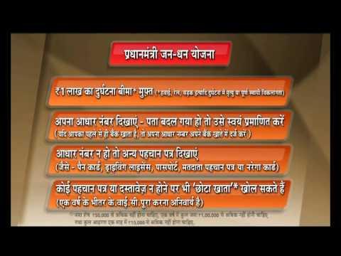 Pradhan Mantri Jan Dhan Yojna AutoRickshawala ad 30sec