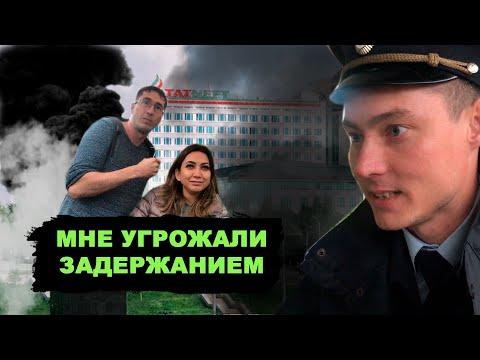 Полицейский произвол в Альметьевске. Мне угрожали задержанием. Что происходит с Россией?!