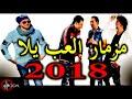 مزمار العب يلا الى مجنن الناس فى شوراع مصر جديد 2018 مهرجنات حصري