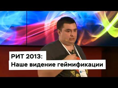 РИТ 2013: Наше видение геймификации (видео)