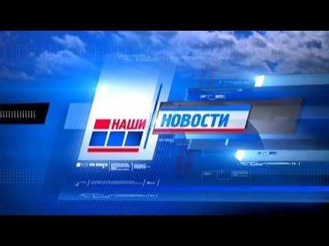 Наши новости от 23.03.18 - DomaVideo.Ru