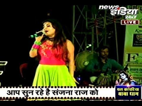 Video Chal Kawaria Baba Dham : Sanjana Raj Stage Show In Deoghar - 1 download in MP3, 3GP, MP4, WEBM, AVI, FLV January 2017