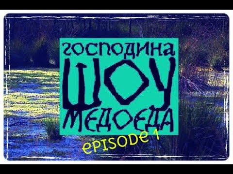 СЛАВА КПСС – ШОУ ГОСПОДИНА МЕДОЕДА EPISODE 1