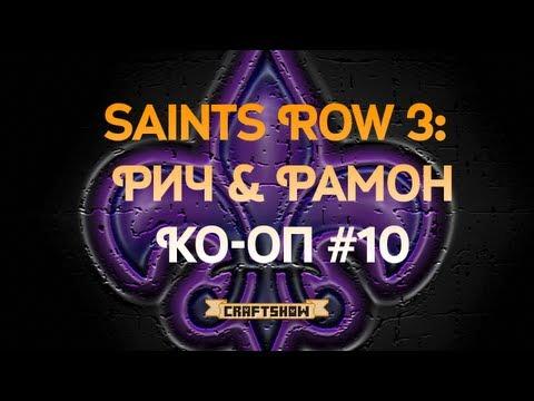 Saints Row 3: Ко-оп с Ричем и Рамоном #10