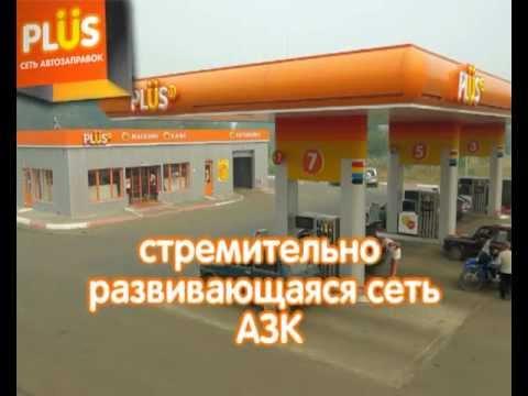 Франшиза автозаправочного комплекса PLUS