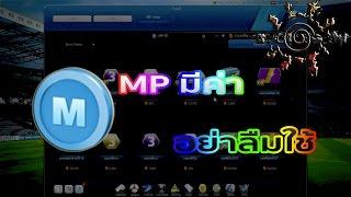 FIFA Online 3 : MP มีค่า อย่าลืมใช้ By IOSN, fifa online 3, fo3, video fifa online 3