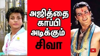 Sivakarthikeyan is Following Ajith Undoubtedly – Remo Release Secret Kollywood News 27/09/2016 Tamil Cinema Online