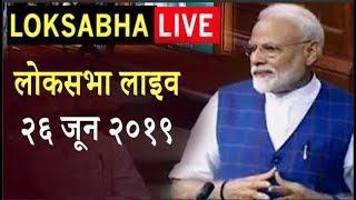 देखिये Loksabha का Live प्रक्षेपण - 26 June 2019 | FWF India News
