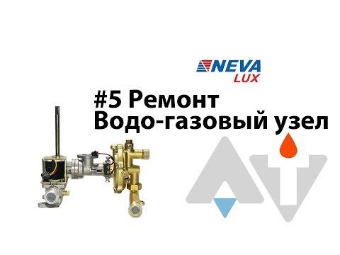 Ремонт газовых колонок своими руками нева 4513