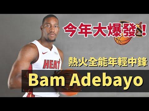 今年數據大爆發的熱火中鋒 Bam Adebayo,未來的天花板會到哪? |【NBA球員漫談】#2