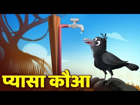 Pyasa Kauwa Kahani - Best Hindi Kids Stories With Moral | Dadimaa Ki Kahaniya | Hindi Fairy Tales