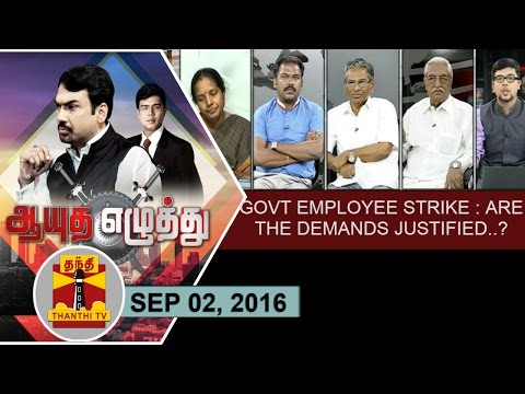 -02-09-2016-Ayutha-Ezhuthu-Govt-employee-strike-Are-the-demands-justified-Thanthi-TV