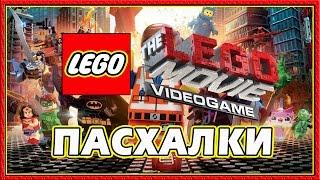 Пасхалки в игре The Lego Movie VideoGame