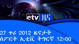 27 ጥሪ 2012 ዓ/ም ዜናታት ስፖርት ኢቲቪ ትግርኛ 12፡00 |etv