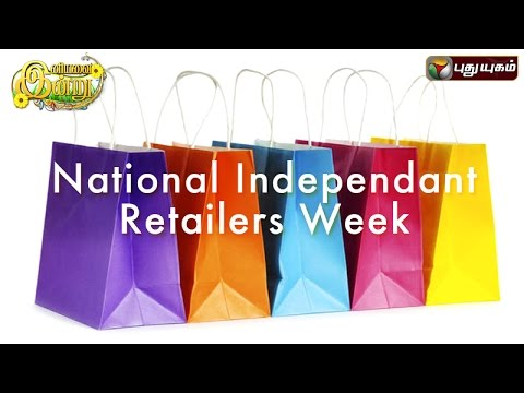 Independant-Retailers-Week-in-Iniyavai-Indru--19-07-2016-I-Puthuyugam-TV