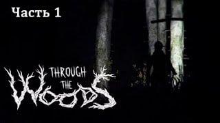 Through the Woods Прохождение Игры Часть 1
