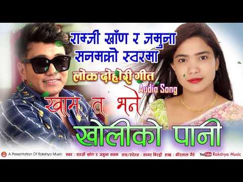 (राम्जी खाण र जमुना सनमको स्वरमा अडियो  गीत RamjiKhand New Nepali Dancing Dohori 20275/2019 - Duration: 11 minutes.)
