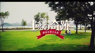 韓国ドラマ「1%の奇跡~運命を変える恋~」プロモーション映像|BS12トゥエルビ