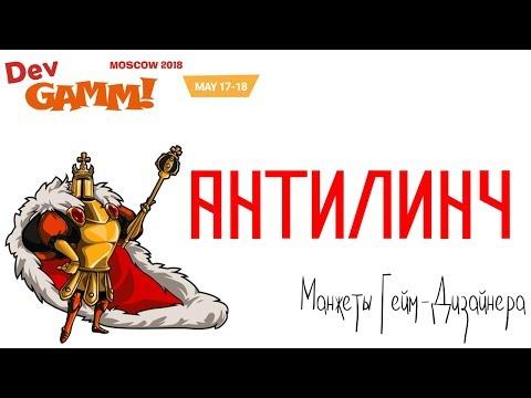DevGAMM Moscow 2018 // Антилинч
