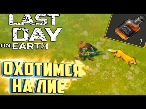 НАШЕЛ ЛИС И ВИСКИ - LAST DAY ON EARTH Survival - #14 (видео)
