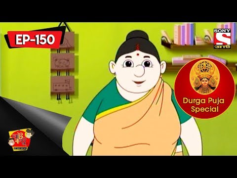 Nut Boltu (Bengali) - নাট বল্টু - Ep 150 - Durga Puja Special - 24th September, 2017