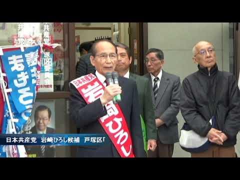 憲法改悪をストップさせよう! 岩崎ひろし戸塚区の訴え