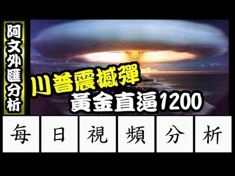 2017.1.12 阿文外匯分析 川普震撼彈 黃金直逼1200