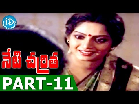 Neti Charitra Full Movie Part 11 || Suman, Gowthami, Suresh || Muthyala Subbaiah
