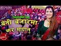 New Panchebaja Song | Beni Bajar - Rabi Karki n Devi Gharti Magar | FtPrakash/Anjali/Netra/Rakshya