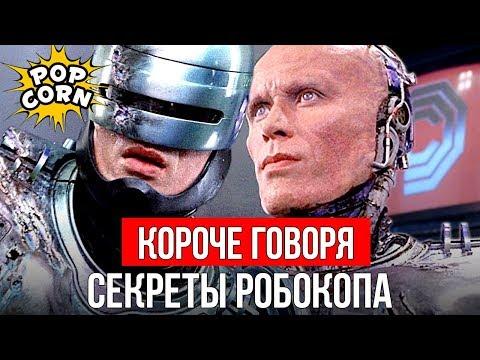 РОБОКОП: Как снимался Питер Уэллер в костюме Робокопа / Как делали спецэффекты в фильме Робокоп 1987