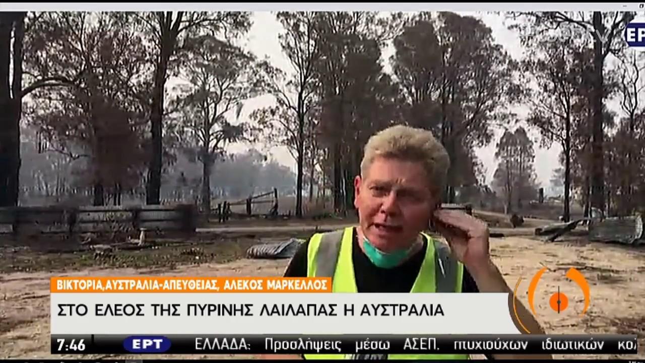 Στο έλεος της πύρινης λαίλαπας η Αυστραλία | 14/01/2020 | ΕΡΤ