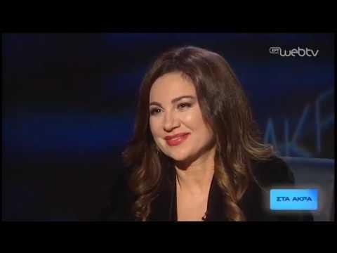Στα Άκρα –  Ήρκος και Στάντης Αποστολίδης   08/01/2020   ΕΡΤ