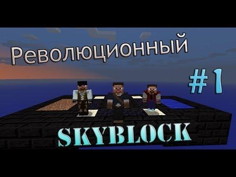 Революционный SkyBlock #1