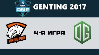 Virtus.Pro vs OG #4 (bo5) | ESL One Genting, 06.11.16