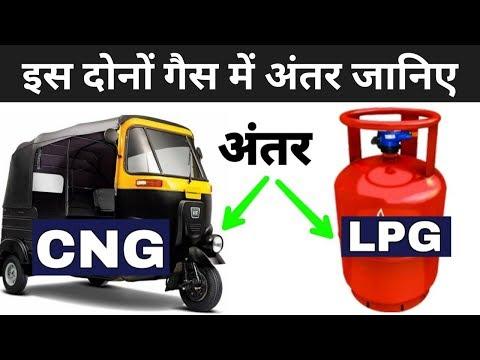 CNG और LPG में अंतर जानिए ? | Difference Between Cng And LPG