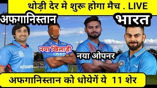 world cup 2019 india vs Afghanistan  match live