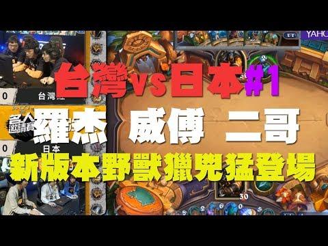 羅杰&威傅&二哥 vs 日本Game1精華!!