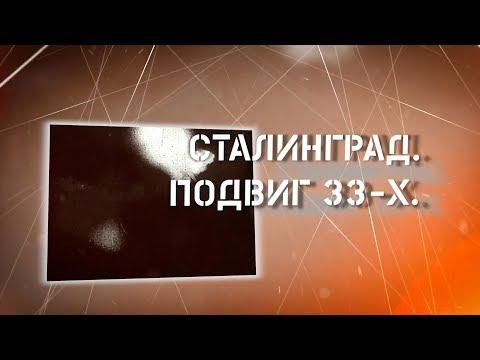«Сталинград. Подвиг 33-х»
