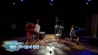 2017 정동극장 청춘만발 <br> 6월의 아티스트 '비단'  영상 썸네일