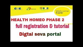 HEALTH HOMEO PHASE 2 FULL DETAILS AND REGISTRION PROCESS SEE VIDEO