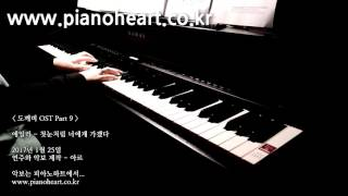 Video 에일리 - 첫눈처럼 너에게 가겠다 피아노 연주, (Ailee - I will go to you like the first snow), 도깨비(Goblin) OST Part 9 MP3, 3GP, MP4, WEBM, AVI, FLV Juli 2018