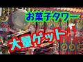 お菓子タワー大量ゲット!攻略!【クレーンゲーム・ ufoキャッチャー 】