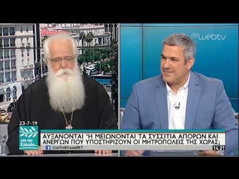 O Μητροπολίτης Δημητριάδος και Αλμυρού Ιγνάτιος στον Σπ. Χαριτάτο | 23/07/19 | ΕΡΤ