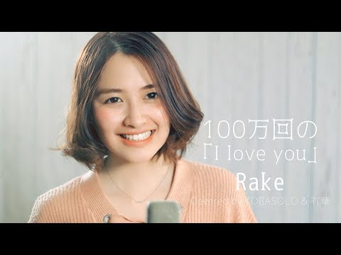 , title : '【女性が歌う】100万回の「I love you」/ Rake (Covered by コバソロ & 有華)'