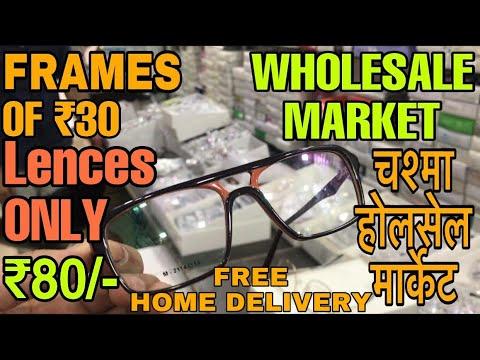 OPTICAL FRAMES WHOLESALE MARKET | BALLIMARAN MARKET | WHOLESALE MARKET OF SPECTACLE FRAMES IN DELHI